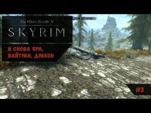 The Elder Scrolls V: Skyrim Special Edition #3 - И снова Ярл, Вайтран, Дракон. PC 1080p 60fps - YouTube