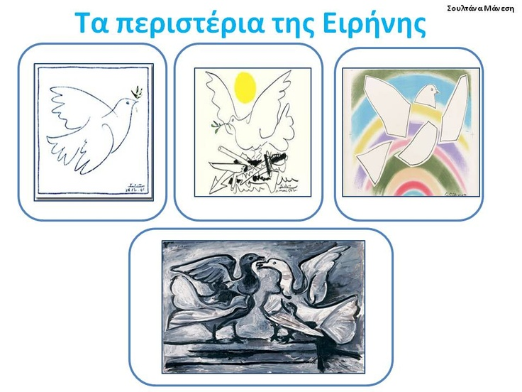 Δραστηριότητες, παιδαγωγικό και εποπτικό υλικό για το Νηπιαγωγείο: ΕΙΡΗΝΗ-ΠΟΛΕΜΟΣ