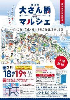 京都明日は横浜港大さん橋マルシェをやってるって 大さん橋エプロンをダイニングにしてマルシェするって あのあたりってたしか普段は立ち入りできないとこなんだよね  今回のマルシェを逃したときは次は3月11日と12日だって tags[神奈川県]