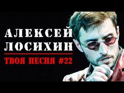 Алексей Лосихин - Твоя песня (Тридцатилетие Live)