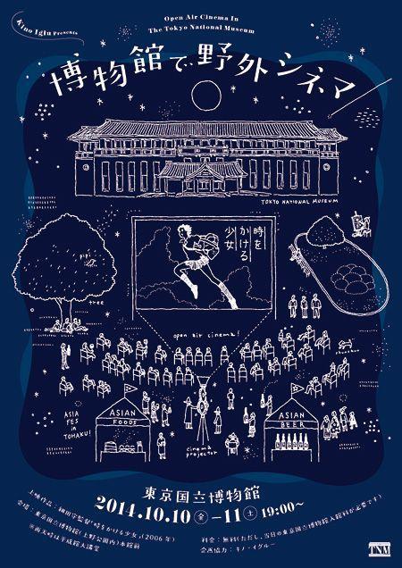 『博物館で野外シネマ』チラシ Open Air cinéma Tokyo #Poster Graphic Design
