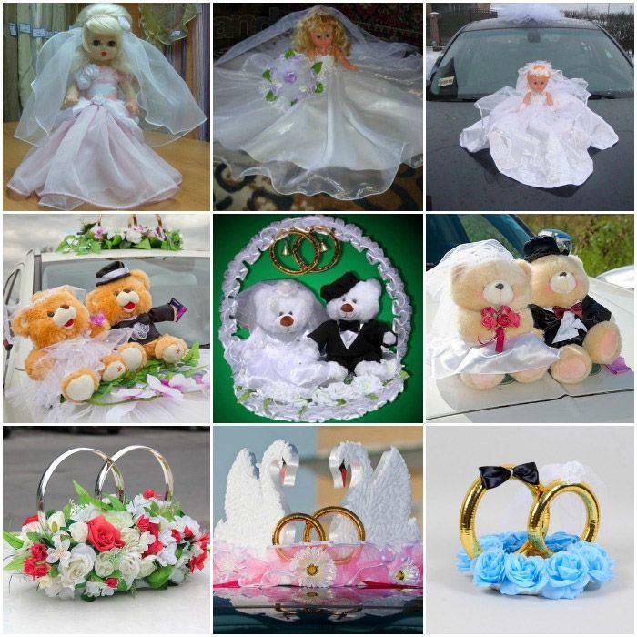 Кольца и куклы на свадебную машину