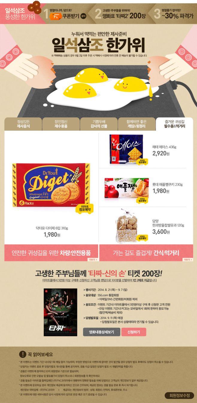 이벤트 > 2014 추석 제수용품&먹...