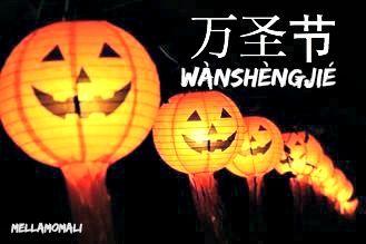 万圣节 wànshèngjié: esta es la forma rápida de decir Halloween, pero la más acertada es 万圣节前夕 (qiánxī), que significa la víspera de la noche de los muertos, que es cuando realmente se celebra Halloween. Más vocabulario en: http://mellamomali.blogspot.com.es/2013/10/vocabulario-de-halloween-en-chino.html#.VFPpTOdW3tl