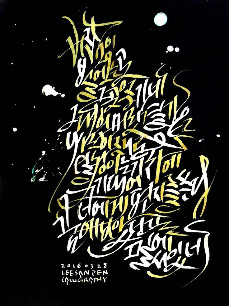 korean alphabet calligraphy 펜글씨 한글 펜 캘리그라피