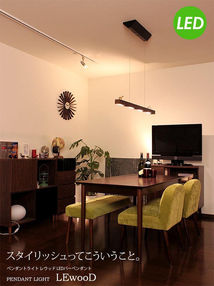 【送料無料】led ペンダントライト レウッド Lewood Bbp 034 天井照明 照明器具 シーリングライト
