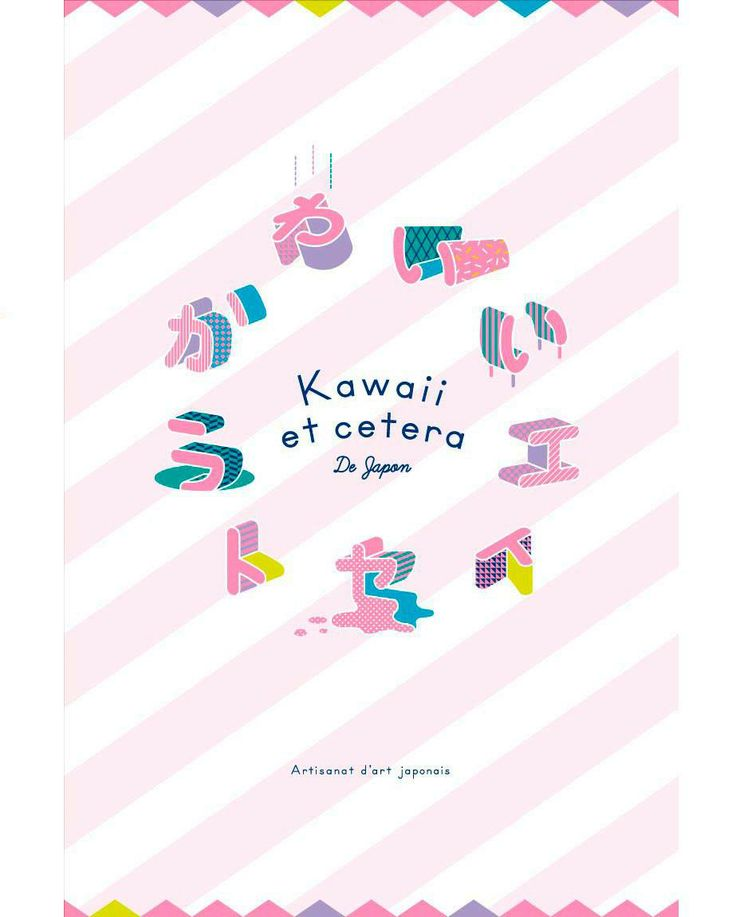 Catalogue / カタログ