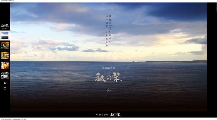 銀の栞・エグゼクティブフロア 露天風呂付き客室|稲取銀水荘