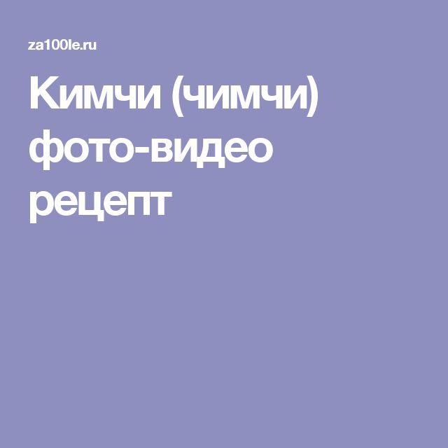 Кимчи (чимчи) фото-видео рецепт