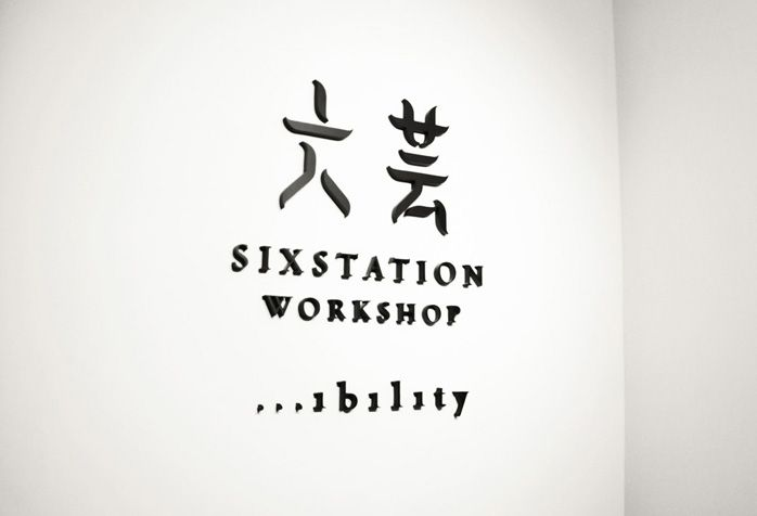 六芸    Sixstation Workshop