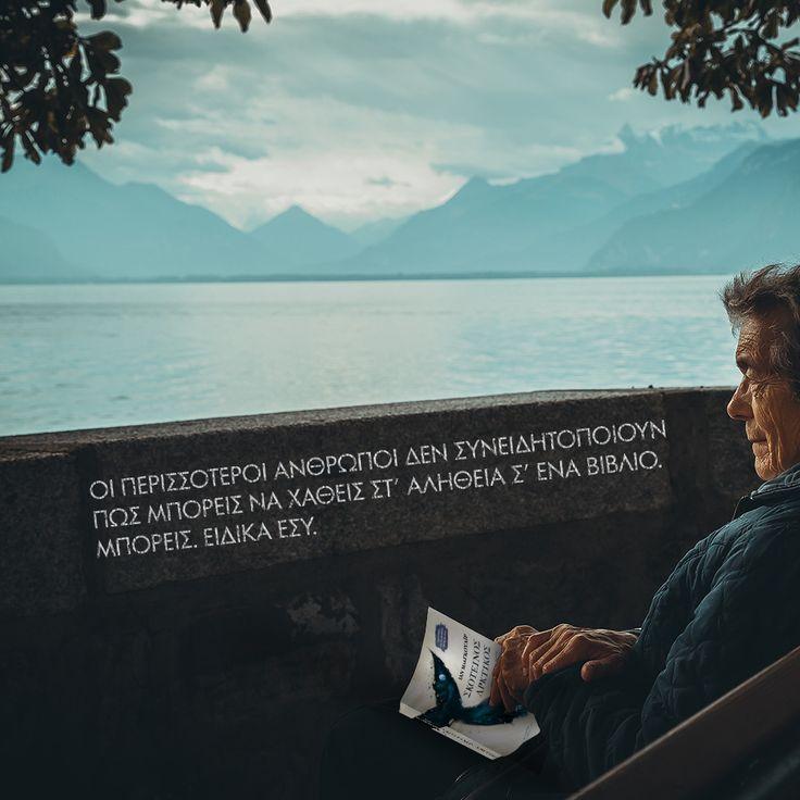 Οι περισσότεροι άνθρωποι δεν συνειδητοποιούν πως μπορείς να χαθείς στ' αλήθεια σ' ένα βιβλίο. Μπορείς. Ειδικά εσύ.