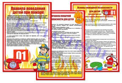 Играем до школы: Папка передвижка - Пожарная безопасность для детей...