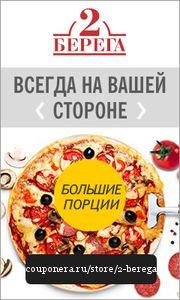 """При заказе двух пицц - 1 литр Coca-Cola, Fanta, Sprite или BonAqua в подарок от """"2 Берега""""! И бесплатная доставка по Санкт-Петербургу!  #2берега #дваберега #пицца #роллы #суши #сеты #wok #салаты #супы #закуски #десерты  Служба доставки пиццы и суши «2 Берега» — федеральная компания, работающая в восьми регионах нашей страны: в Санкт-Петербурге, Казани, Калининграде, Самаре, Уфе , Ростове-на-Дону, Челябинске и Екатеринбурге.   http://couponera.ru/store/2-berega/"""