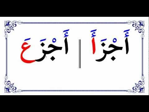 Learn Arabic reading Skills( the difference between Alif and 3ayn )