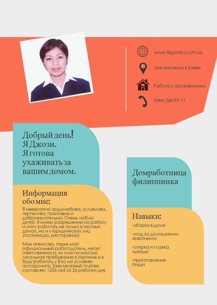 Если вы хотите, чтобы Джози работала у вас, отправьте заявку тут: http://www.filippinka.com.ua/