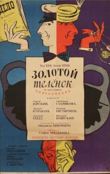Смотреть Золотой теленок (HD-720 качество) (1968) онлайн — Фильмы HD-720 качество онлайн