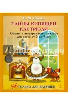 Наталья Зубкова - Тайны кипящей кастрюли. Опыты и эксперименты на кухне для детей от 5 до 9 лет обложка книги