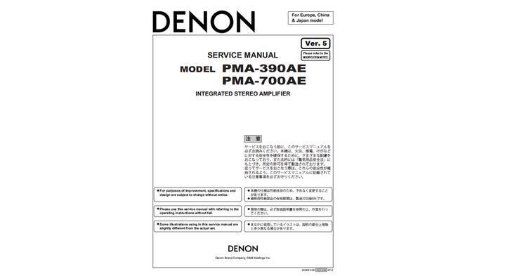 Denon PMA-390AE PMA-700AE Service manual Complete Denon Service - operation manual