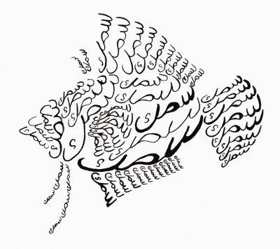 72 best Arabic Tattoo Ideas images on Pinterest | Tattoo ...  72 best Arabic ...