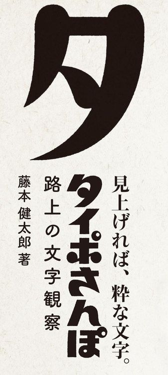 Japanese typography   other