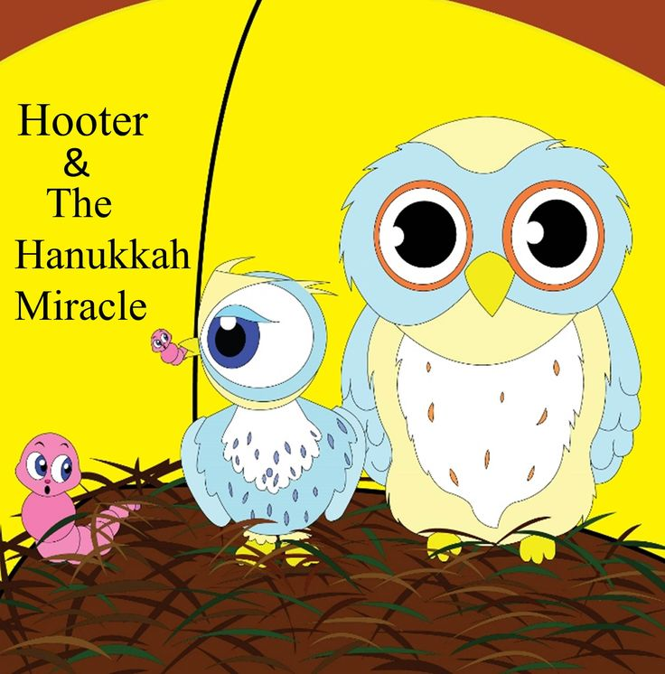 """""""I will give this masterpiece """"5 Hoots!"""" -- Amazon customer  """"Excellent read for young children! This book has been a long time coming as there are little to no children's stories quite like this one!"""" -- Amazon customer  Hooter & The Hanukkah Miracle http://www.amazon.com/dp/B00ODFRCOA"""