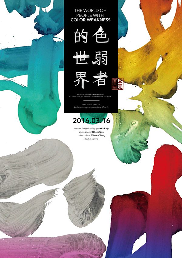 THE WORLD OF PEOPLE WITH COLOR WEAKNESS 色弱者的世界 on Behance