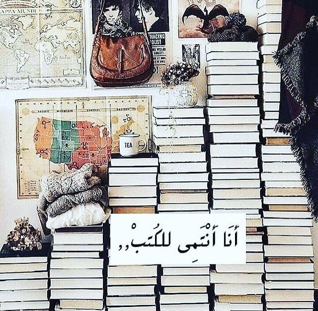 انا انتمي للكتب Quotes For Book Lovers Arabic Quotes Book Qoutes