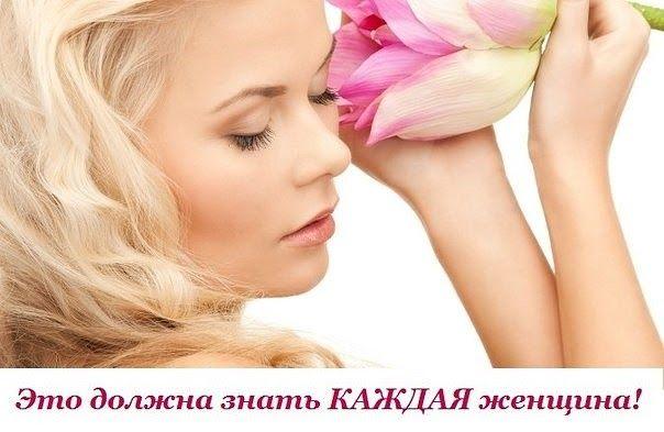 Красота и здоровье!: Это должна знать КАЖДАЯ женщина!