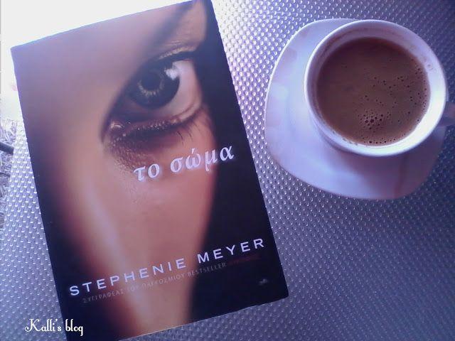 "Kalli's blog: ""Το Σώμα"", της Stephenie Meyer"