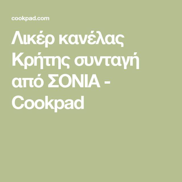 Λικέρ κανέλας Κρήτης συνταγή από ΣΟΝΙΑ - Cookpad