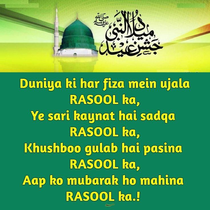 Eid Milad Un Nabi Month Mubarak