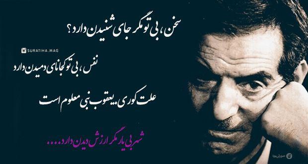 شعرهای عاشقانه شهریار به همراه عکس نوشته های شهریار مجله صورتی ها Deep Thought Quotes Literary Quotes Love Poetry Urdu