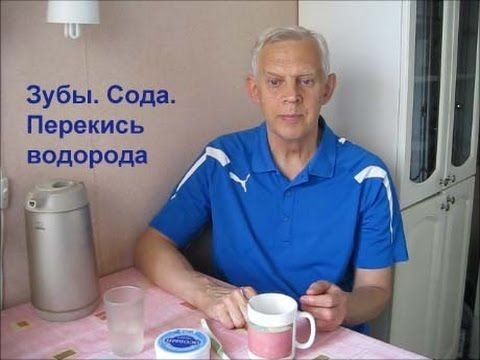Зубы  Сода Перекись водорода Alexander Zakurdaev - YouTube