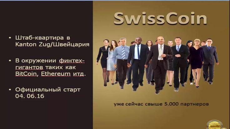 SWISSCOIN Краткий обзор возможностей и Маркетинг компании SwissCoin