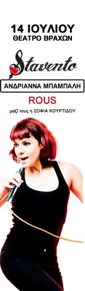 Συναυλία STAVENTO - ΑΝΔΡΙΑΝΑ ΜΠΑΜΠΑΛΗ - ROUS 14 ΙΟΥΛΙΟΥ Θέατρο Βράχων