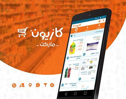"""Check out new work on my @Behance portfolio: """"Kazyon ( Market )"""" http://be.net/gallery/40342795/Kazyon-(-Market-)"""
