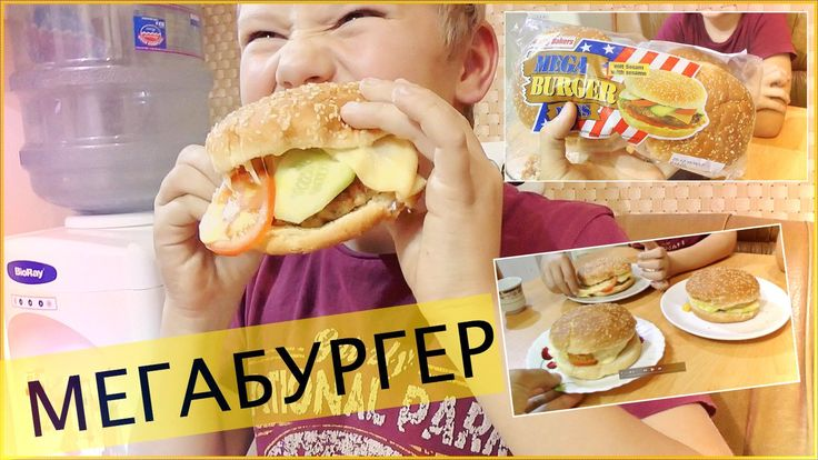 Семья Bagdasaryan: Как сделать ГАМБУРГЕР БИГ МАК своими руками в домашни...