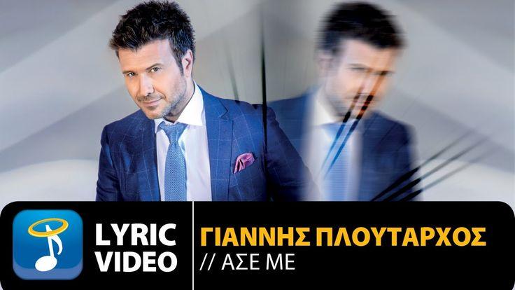 Γιάννης Πλούταρχος - Άσε Με | Giannis Ploutarhos - Ase Me (Official Lyri...