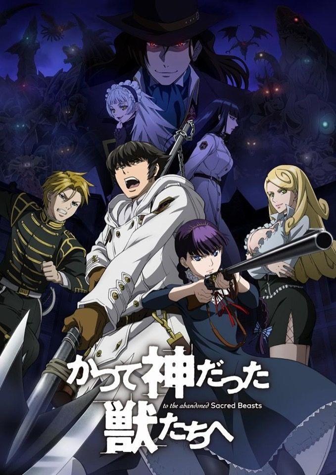 "Anime ""To the Abandoned Sacred Beasts"" New Anime Key"