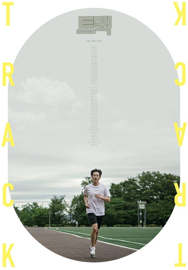 650/ 단편 영화 <트랙> 포스터/ 프로파간다 최지웅/ 2015.12 청춘들의 꿈과 현실 사이의 갈등과 고민을 다룬 단편 영화. 육상선수를 꿈꾸는 주인공, 그리고 <트랙>이라는 타이틀과 어우러지도록 경기장 트랙을 모티브로 디자인했다. ▶프로파간다 www.propa-ganda.co.kr