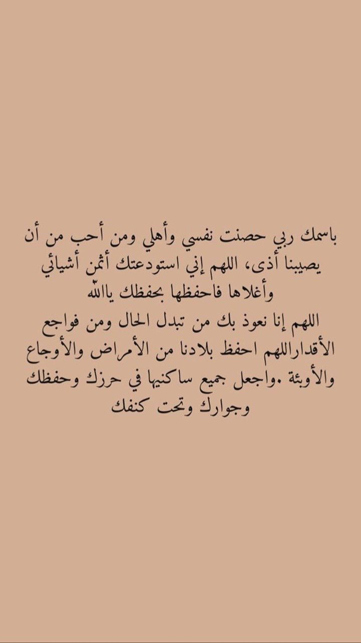 Pin By خليفه On Doua Islamic Love Quotes Islam Facts Love Quotes