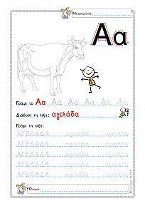 """Εκτύπωση φύλλου δραστηριότηρας με θέμα """"Γράφω και ζωγραφίζω την αγελάδα""""."""