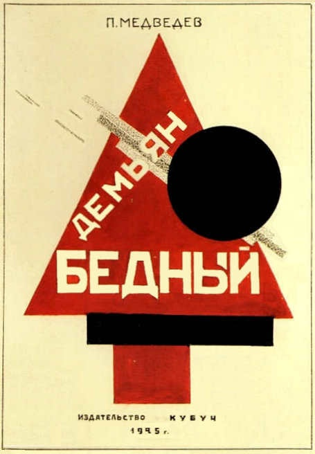 """Nikolai Mikhailovich SUETIN Cover Design in Suprematism for the book """"Demyan Bedny"""" by P.Medvedev. 1925. Watercolor on paper, 21.7x15.2 cm."""