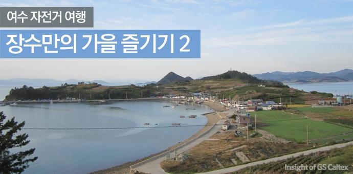 자전거 탄 여수 풍경 - 장수만의 가을 즐기기 2탄 http://www.insightofgscaltex.com/?p=28825