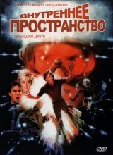 Смотреть Внутреннее пространство (HD-720 качество) Innerspace (1987) онлайн - Фильмы HD-720 качество онлайн