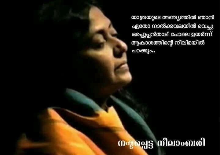 Madhavikutty, Writer, Malayalam Literature | Malayalam ...
