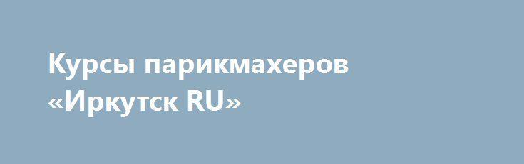 Курсы парикмахеров «Иркутск RU» http://www.pogruzimvse.ru/doska54/?adv_id=37882 Если Вы желаете стать парикмахером, научиться окрашивать, стричь, делать прически, укладки себе, друзьям, знакомым, родственникам, приглашаем Вас на парикмахерские курсы. Мы научим Вас всему: как правильно держать ножницы, подобрать и выполнить стрижки мужчин, женщин и детей. Обучение на парикмахера ведет преподаватель с 25-ти летним стажем, обучивший несколько тысяч студентов и имеющий высокую квалификацию и…