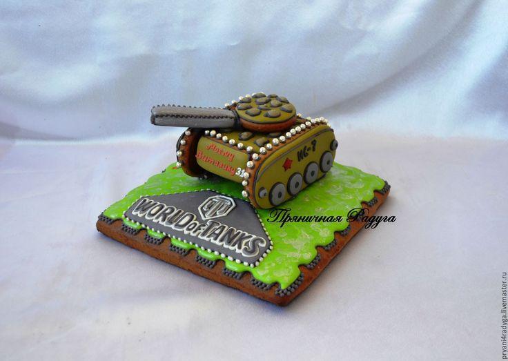 Купить или заказать Пряник 3D Танк в интернет-магазине на Ярмарке Мастеров. Вкусно, нарядно и красиво. Прекрасный подарок мальчику или мужчине, любящему танки, военную технику и он лайн игры:)! Будет хорошим сувениром на 23 февраля. Вкусные и ароматные прянички из имбирного пряничного теста, с добавлением настоящего домашнего меда. Могут стать прекрасным подарком или просто приятно разнообразят чаепитие. При изготовлении используются только безопасные пищевые красители, так что прянички…