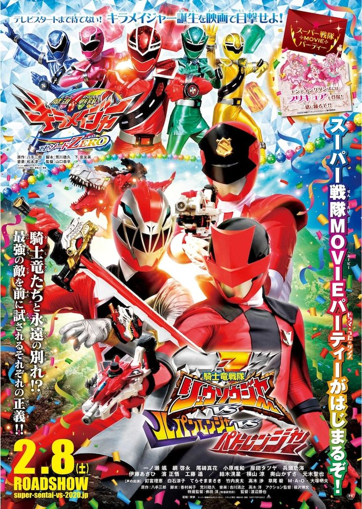 Pin By Eliott Moore On Big Fun Japan Power Rangers Free Online Movie Streaming Movies To Watch Online