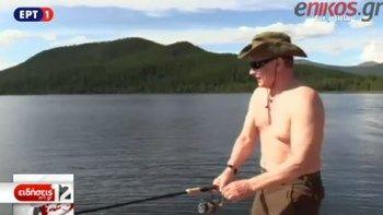 Διακοπές με ψάρεμα κυνήγι και ράφτινγκ για τον Πούτιν - ΒΙΝΤΕΟ   Για ψάρεμα κυνήγι και ράφτινγκ πήγε ο Βλαντιμίρ Πούτιν ο οποίος πραγματοποίησε διήμερη απόδραση στη μακρινή περιοχή Tyva στη νότια Σιβηρία... from ΡΟΗ ΕΙΔΗΣΕΩΝ enikos.gr http://ift.tt/2vaSJTp ΡΟΗ ΕΙΔΗΣΕΩΝ enikos.gr
